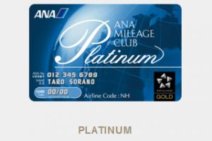 ana-mile-premium-card