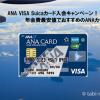 ANA VISA Suica入会キャンペーン