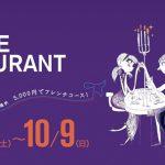 ダイナースクラブフランスレストランウィーク2016
