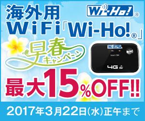 ワイホー Wi-Fi 300_250-旅マイル