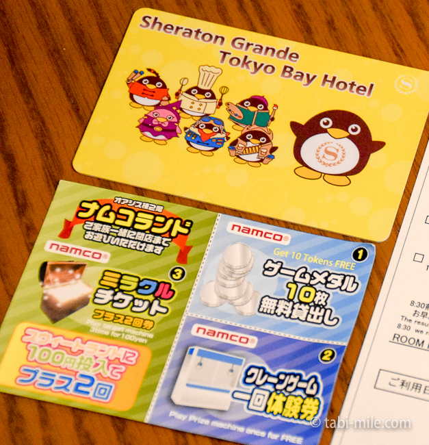 シェラトングランデ東京ベイゲームチケット
