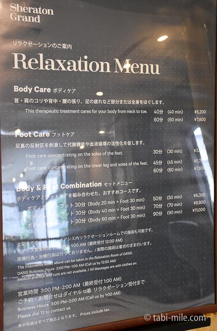 シェラトングランデ東京ベイスパ料金表