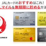 JALカードのおすすめはこれ!