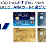 ANAカードのおすすめはこれ!