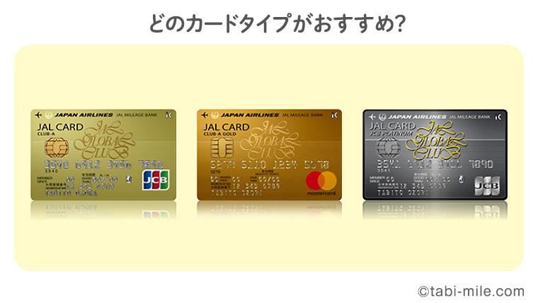 JGCどのカードタイプがおすすめ?