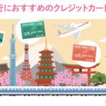 国内旅行におすすめのクレジットカード