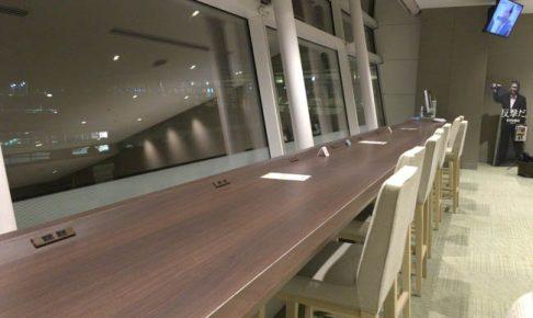 羽田空港 国際線ターミナル「Sky Lounge」 内部
