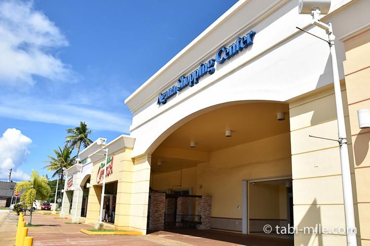 ハガニア地区アガニアショッピングセンター
