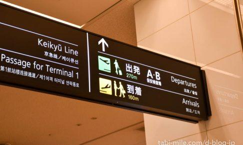 海外旅行へ出発