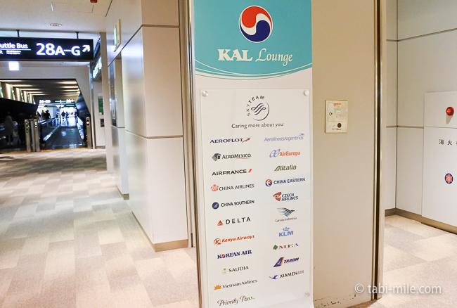 成田空港第1ターミナルKALラウンジ看板