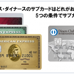 amex-diners-subcard