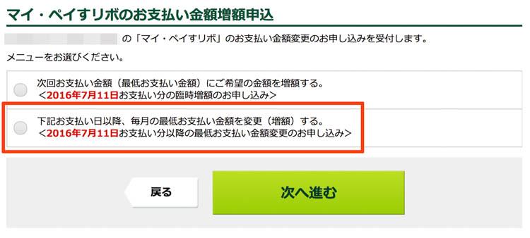 三井住友VISAマイ・ペイすリボ 支払額増額④