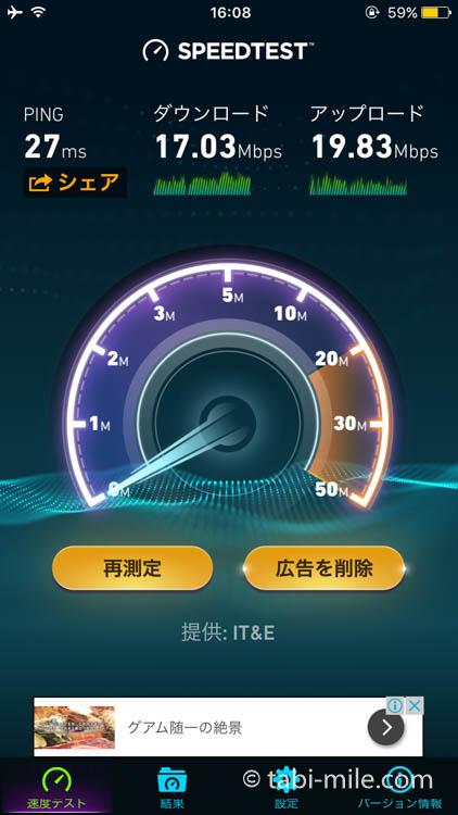 グローバルWi-Fi 速度計測結果