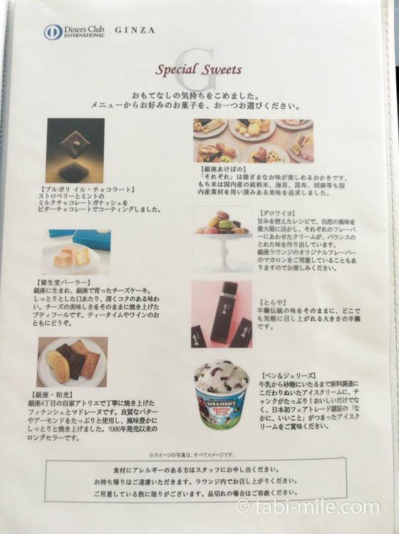 ダイナースクラブ銀座ラウンジ お菓子メニュー