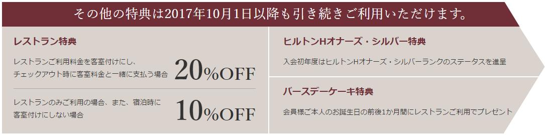 ヒルトン・プレミアムクラブ・ジャパン変更点3