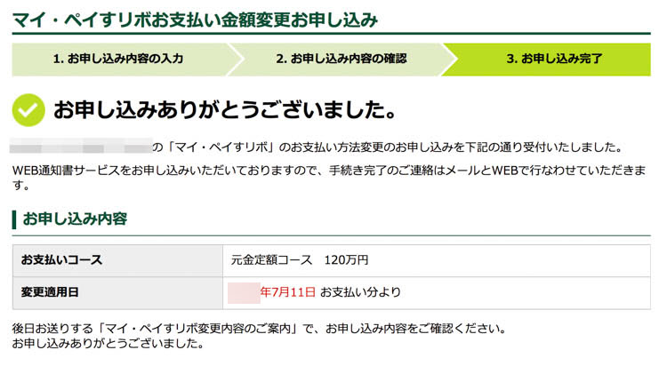三井住友VISA限度額 完了画面