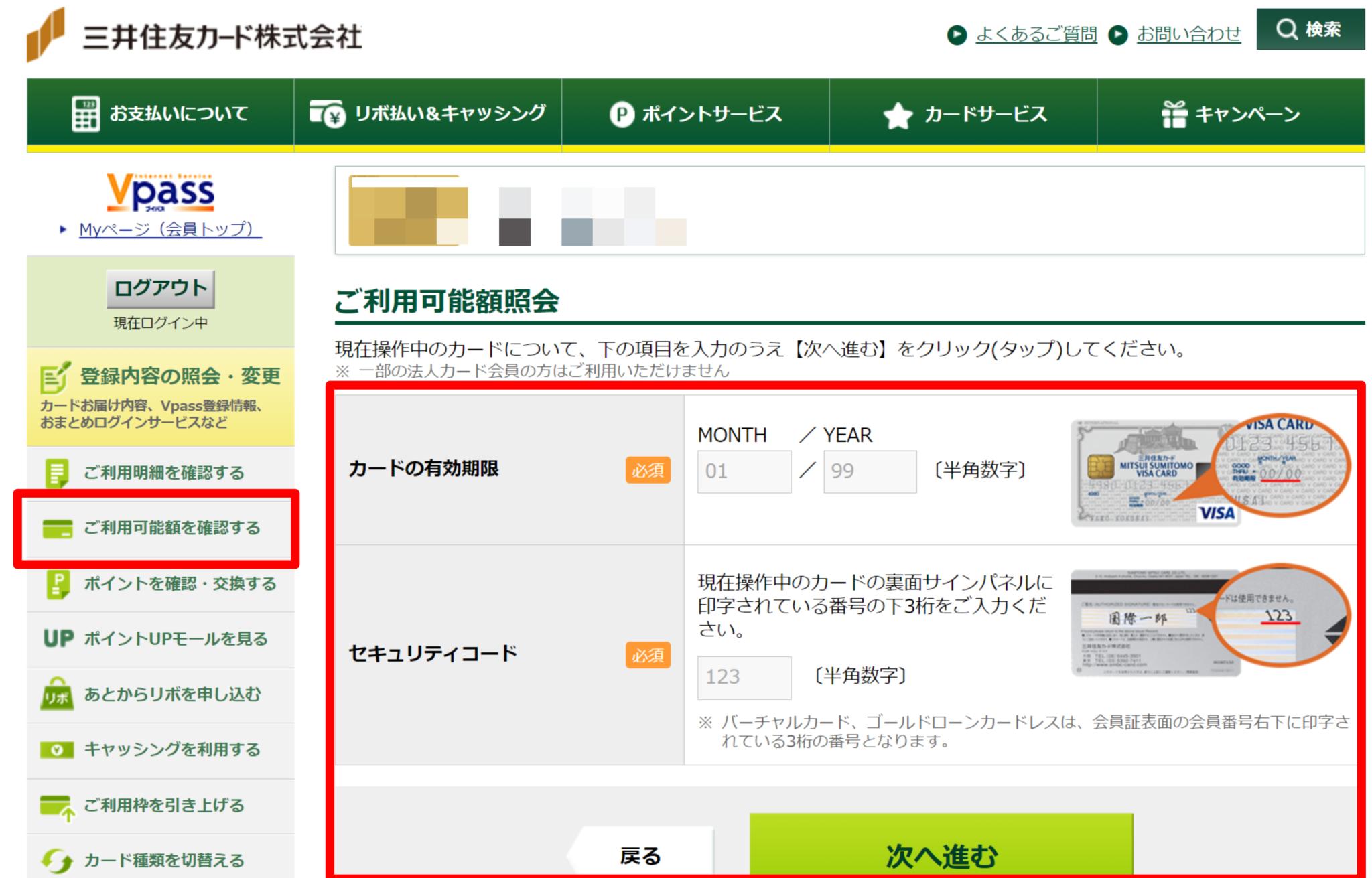 三井住友VISA限度額確認方法1