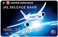 JALマイレージバンク 飛行機カード