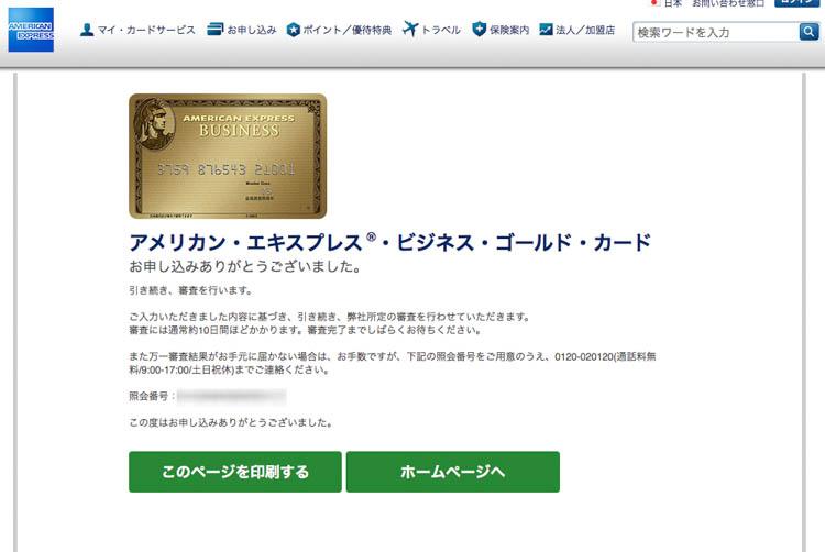 アメックスビジネスゴールド申込画面09