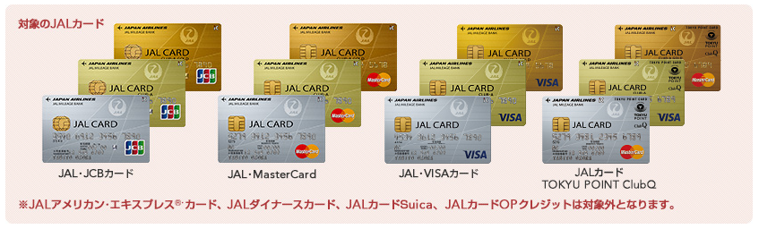 JMB WAONにオートチャージができるJALカード