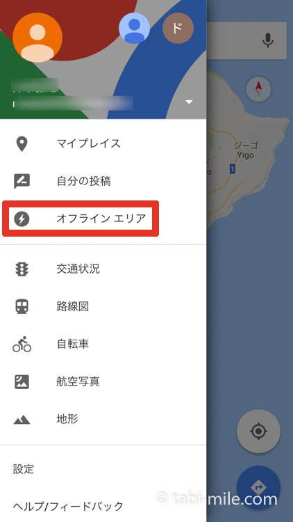 グーグルマップオフライン02
