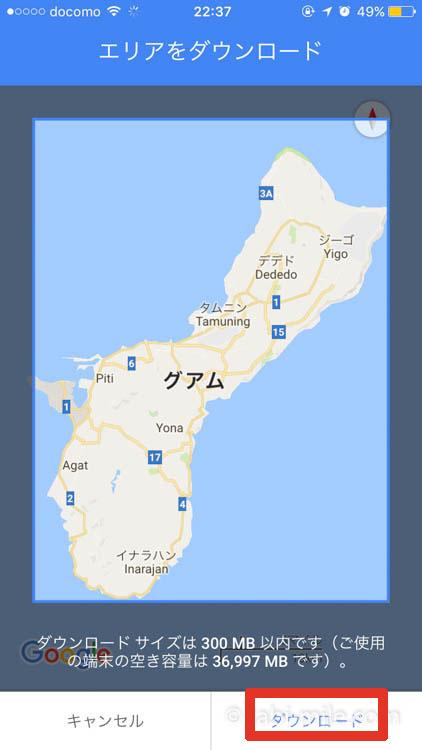 グーグルマップオフライン04