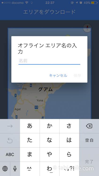 グーグルマップオフライン05