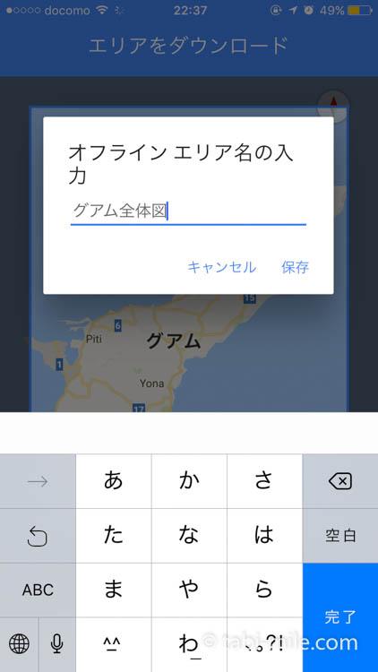 グーグルマップオフライン06