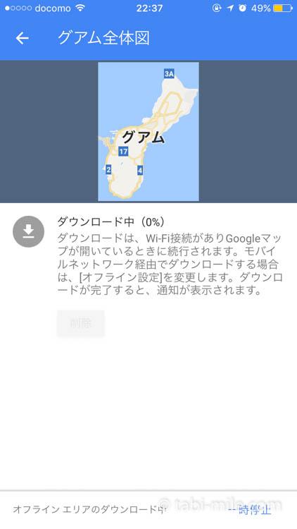 グーグルマップオフライン07
