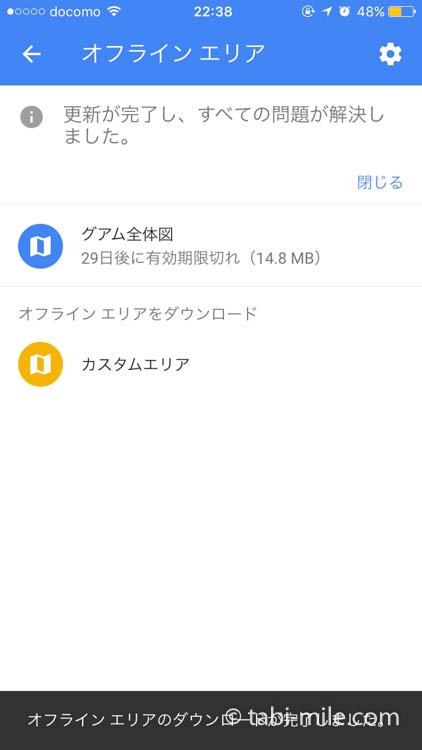 グーグルマップオフライン08