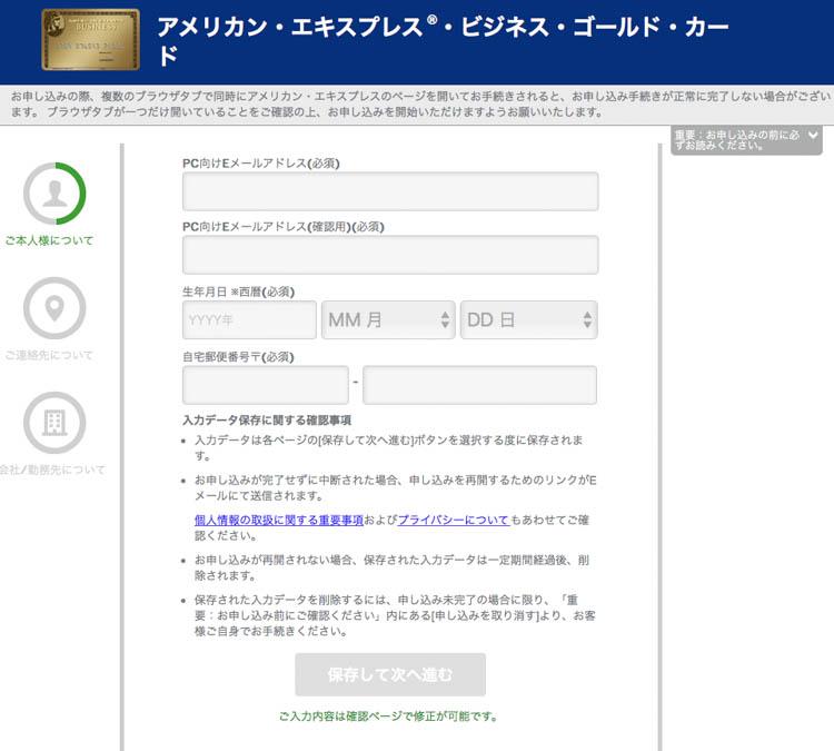 アメックスビジネスゴールド申込画面01