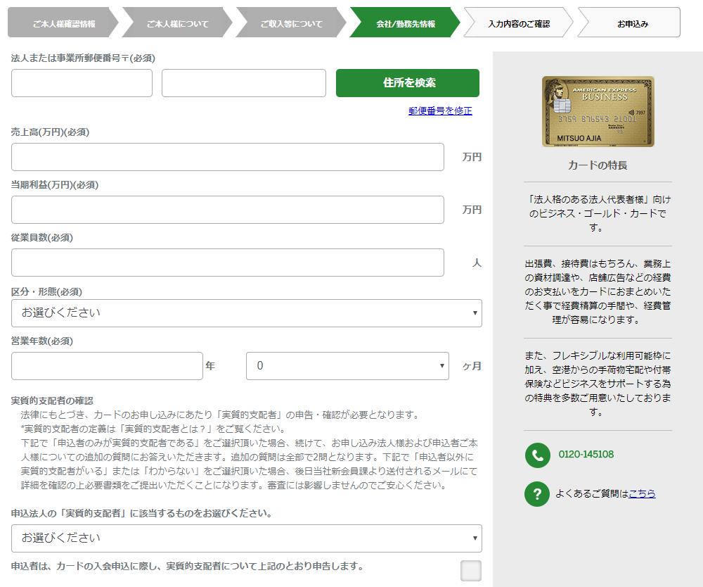アメックスビジネスゴールド審査画面05