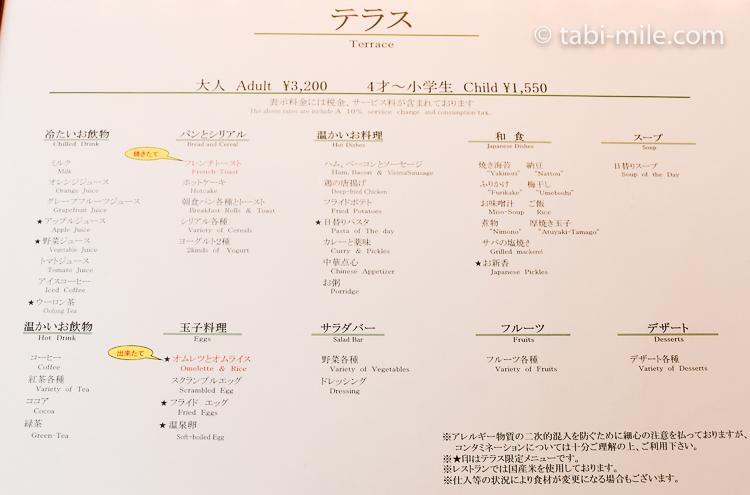 ホテルオークラ東京ベイ テラスメニュー
