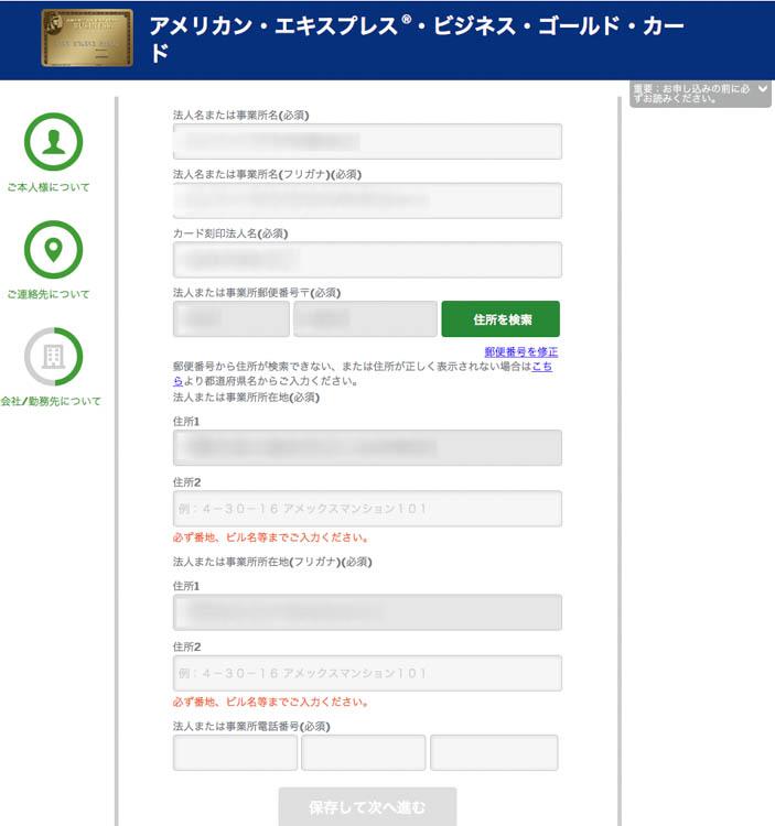 アメックスビジネスゴールド申込画面05