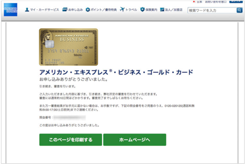 アメックスビジネスゴールド審査画面10
