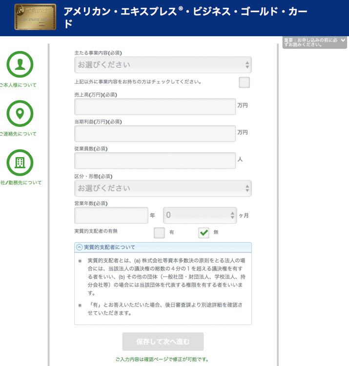 アメックスビジネスゴールド申込画面06