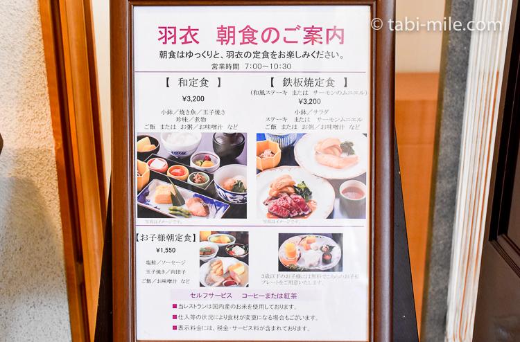 ホテルオークラ東京ベイ 羽衣看板
