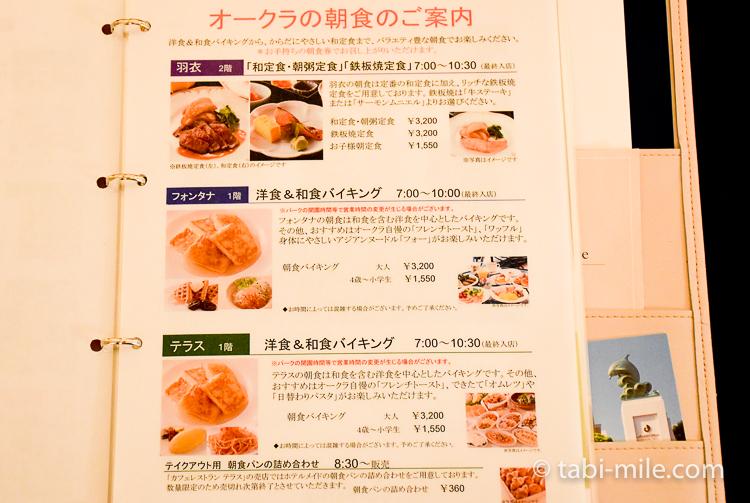 ホテルオークラ東京ベイ 朝食案内について