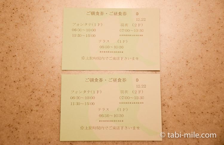 ホテルオークラ東京ベイ 朝食券