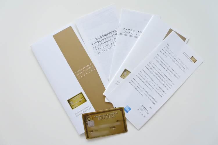 アメックスビジネスゴールド申込画面13