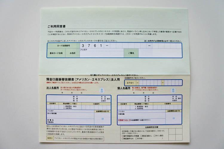 アメックスビジネスゴールド申込画面15