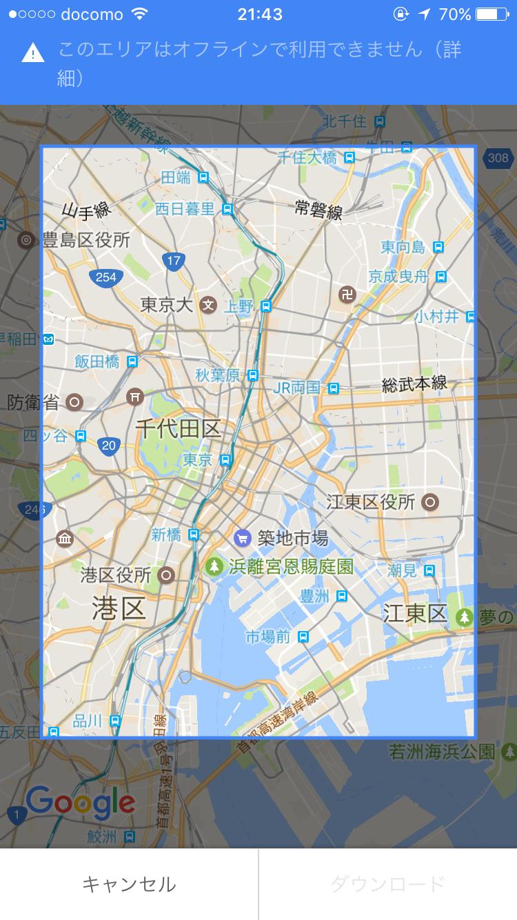 グーグルマップオフライン18