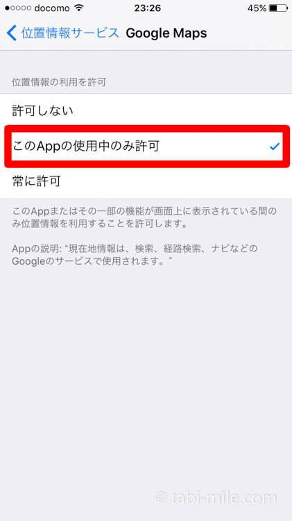 グーグルマップオフライン26