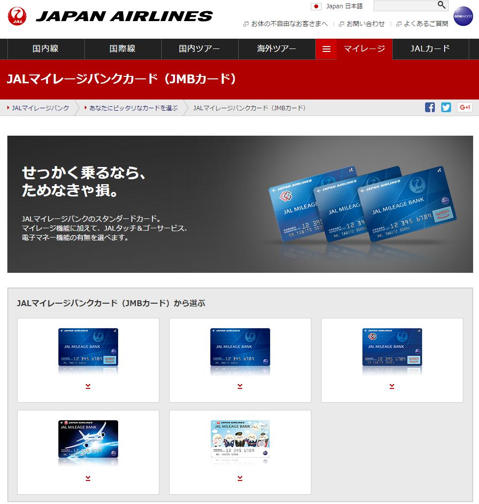 JMBカード入会ページ