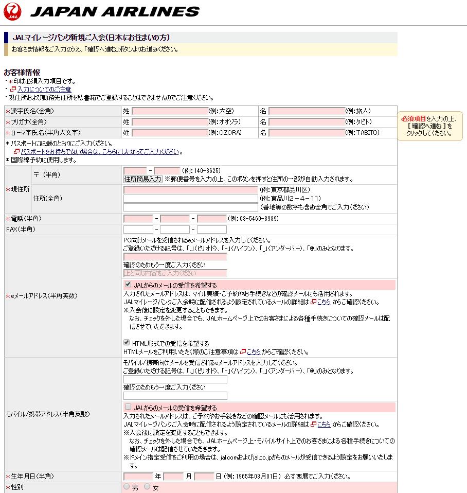 JMBカード入会ページ04