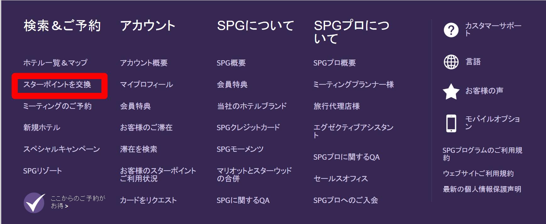 SPGアメックス スターポイント移行手順04