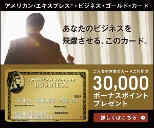 アメックスビジネスゴールドカード バナー