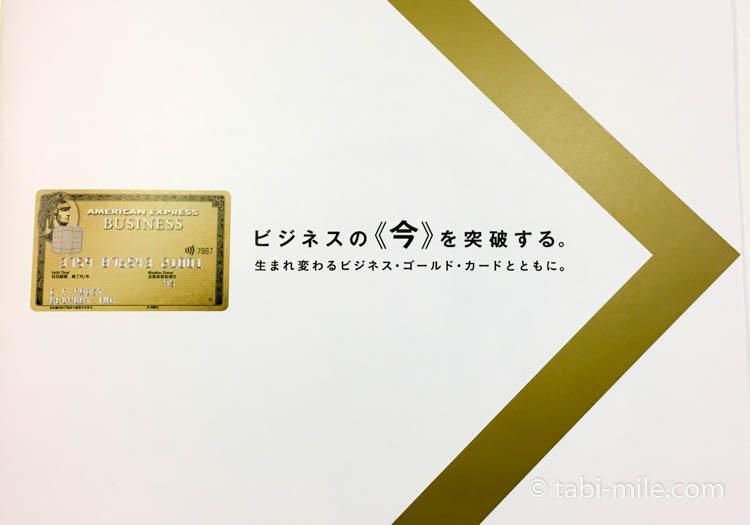 アメリカン・エキスプレス・ビジネスゴールドカード