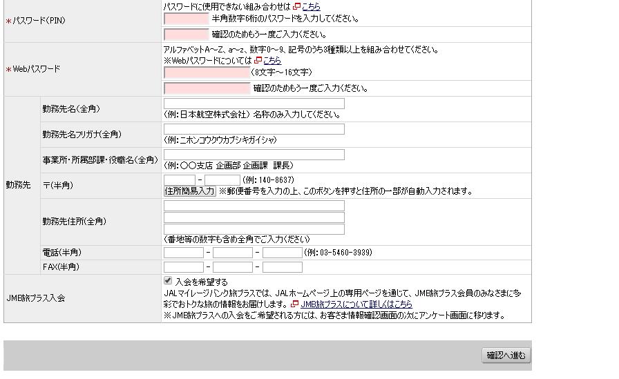 JMBカード入会ページ05