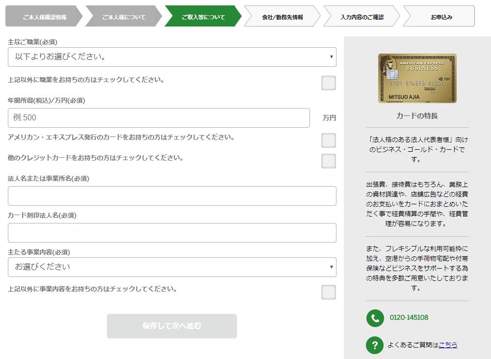 アメックスビジネスゴールド審査画面04